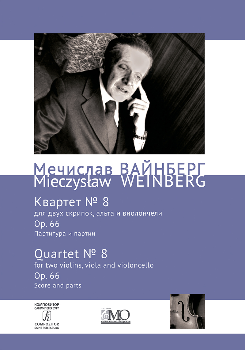 Mieczyslaw Weinberg. Collected Works. Volume 6. Quartet no. 8. Op. 66. Score and parts.