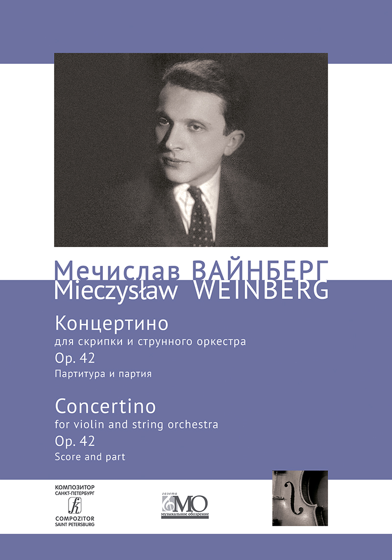 Mieczyslaw Weinberg. Collected Works. Volume 2. Concertino for violin and string orchestra ор. 42. Score and part.