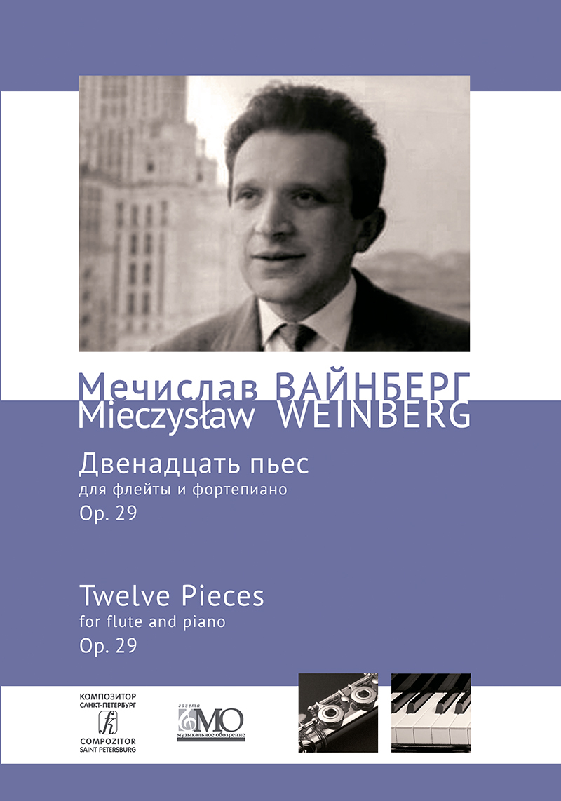 Mieczyslaw Weinberg. Collected Works. Volume 4a. 12 Pieces for flute and string orchestra. Op. 29. Piano score and parts.