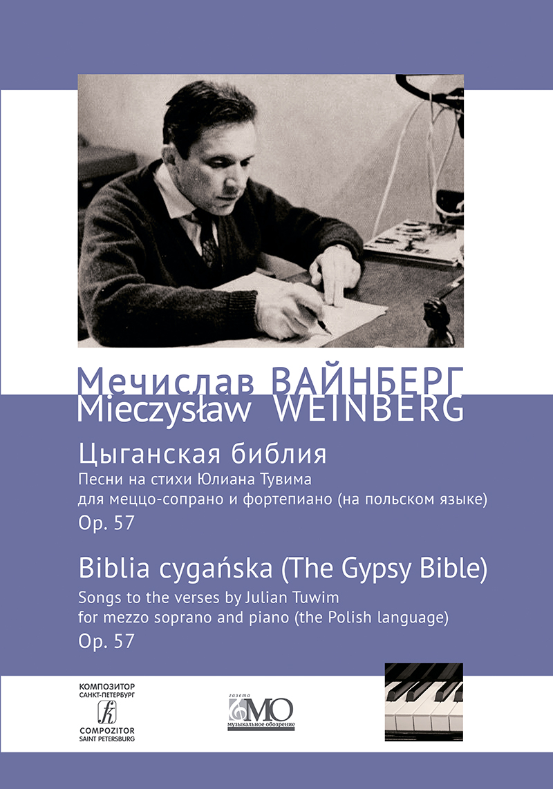 Weinberg. Collected Works. Volume 13. Biblia cygańska. (The Gypsy Bible). Songs to the verses by Julian Tuwim. For mezzo soprano and piano (the Polish language). Op. 57