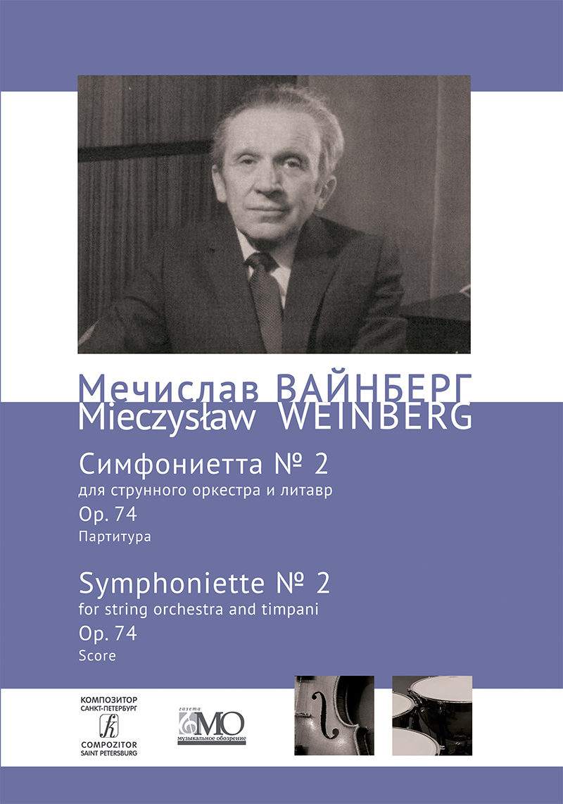 Mieczyslaw Weinberg. Collected Works. Volume 7. Symphoniette no. 2. Op. 74. Score.