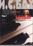 The Well Tempered Clavier. Edited by V. Merzhanov. Part 1