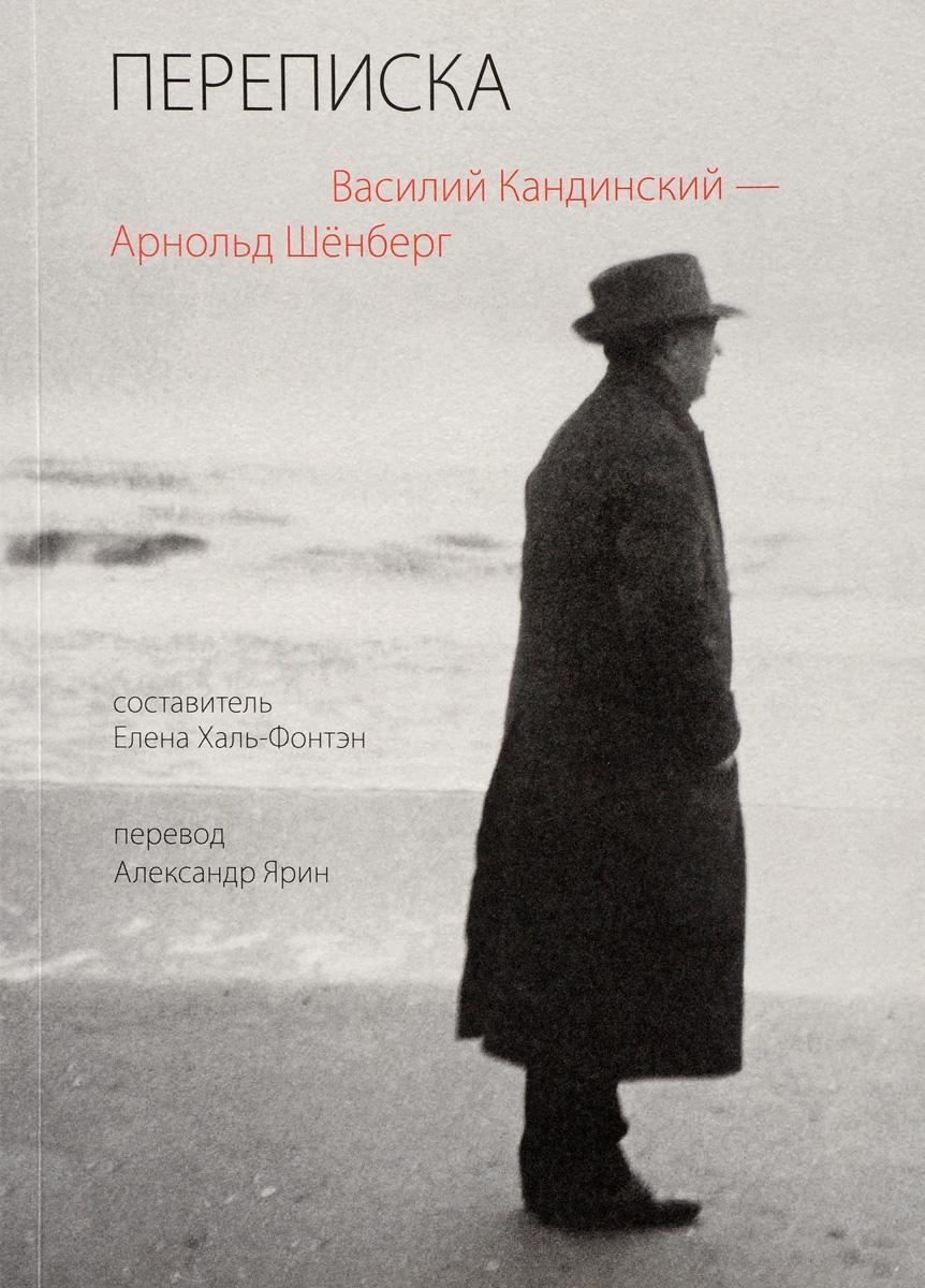 Vasilij Kandinskij - Arnold Shjonberg. Perepiska