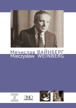 Mieczyslaw Weinberg. Collected Works. Volume 8. Concerto for Trumpet and Symphony Orchestra. Op.94. Score and part.