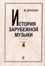 История зарубежной музыки. Вып. 4. Вторая пол. 19 в. (для вузов)