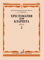 Music reader for clarinet. Music school 1-3. Part 2. Pieces. Ed. by Mozgovenko I., Shtark A.