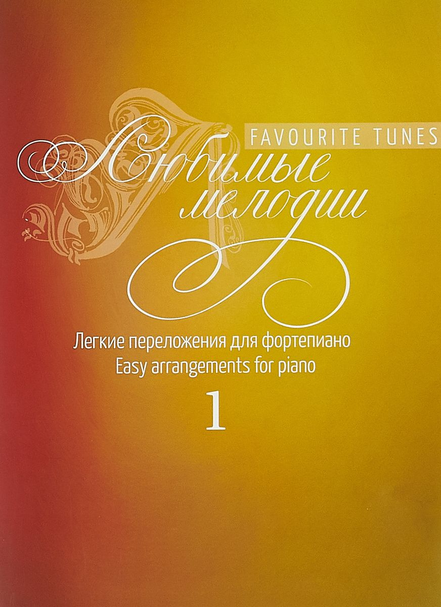 Favourite melodies for piano. Vol. 1. Ed. by Samarin V.