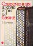 Modern school of Button accordion playing. Ed. by V. Semenov. Texts and explanations only in Russian