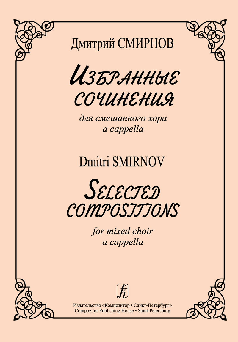 Selected Compositions for Mixed Choir a cappella