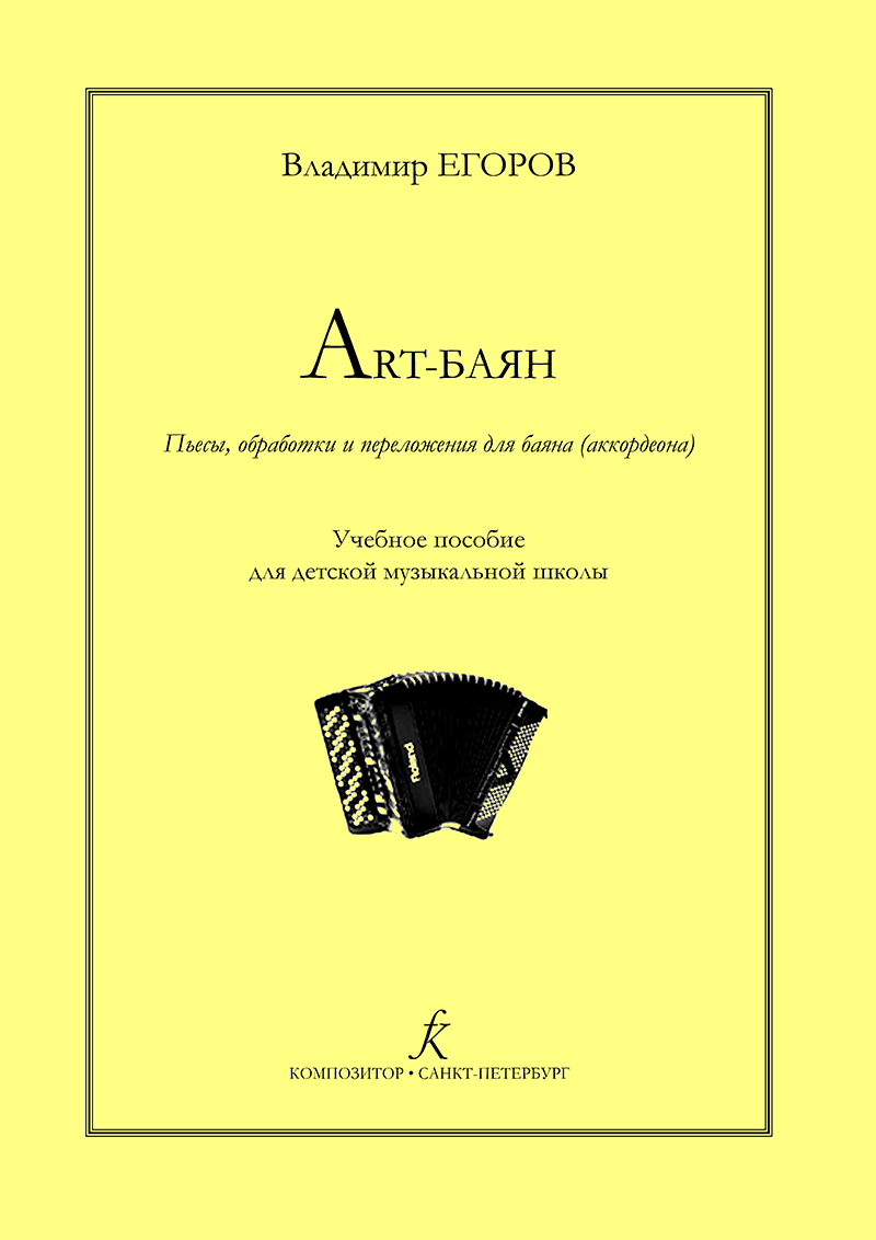 Art-баян. Пьесы, обработки и переложения для баяна (аккордеона)