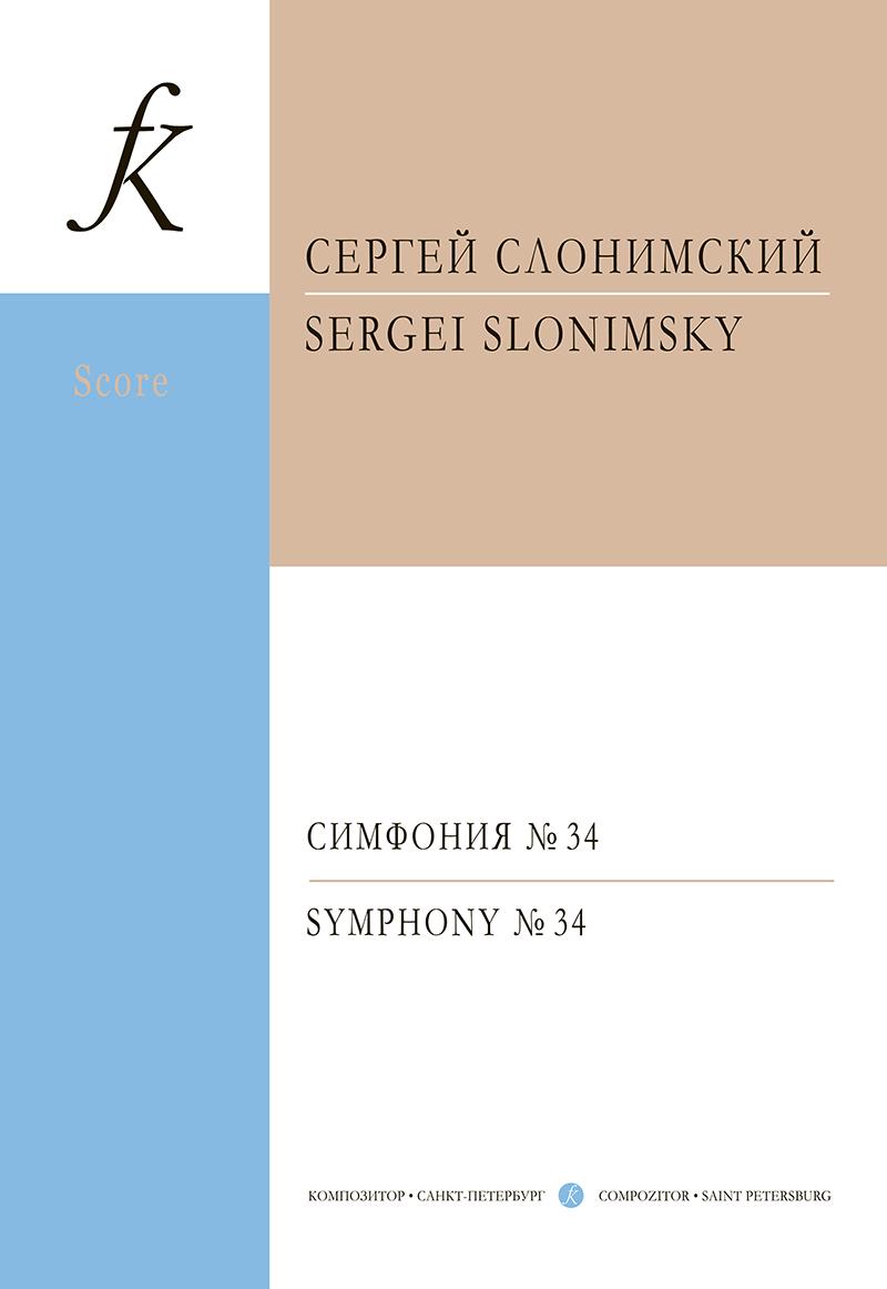 Симфония no. 34. Для большого симфонического оркестра. Партитура