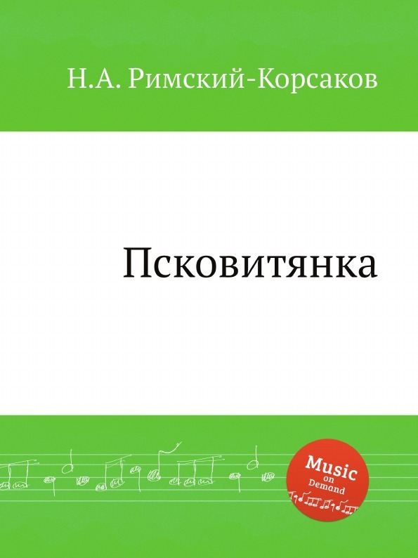 The Maid of Pskov (Pskovitianka). Opera in 3 acts. Piano score (reprint)