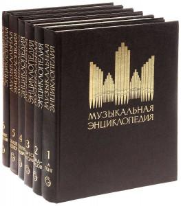 Muzykalnaya entsiklopediya v shesti tomakh /Musical Encyclopedia. Full Set in 6 volumes. Condition: good.