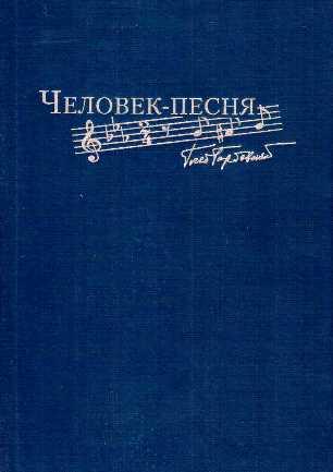 Gleb Gorbovskij. Chelovek-pesnja. Stikhi, stavshie pesnjami (1953-2013). Vkljuchaet CD v formate MP3