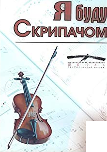 I will be a violinist. Masterclass of Saveliy Shalman. Film 1. Beginning lessons. United training. Only in Russian. No English subtitles