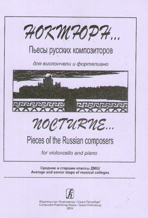 Nocturne... Pieces of the Russian composers. For violoncello and piano. Average and senior steps of musical colleges