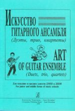 Art of Guitar Ensemble (Duets, trio, quartets). Volume I. Junior and middle forms of music schools