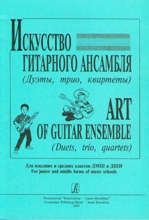 Art of Guitar Ensemble (Duets, trio, quartets). Volume I. Junior and middle forms of music schools