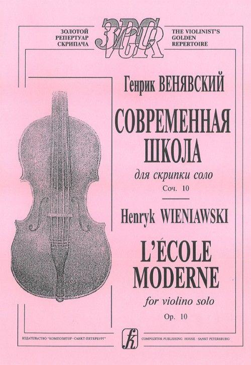 Современная школа для скрипки соло. Соч. 10.