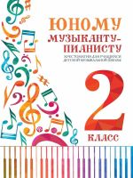 To the Young Pianist. Music school's 2st forms
