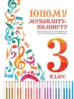 To the Young Pianist. Music school's 3st forms