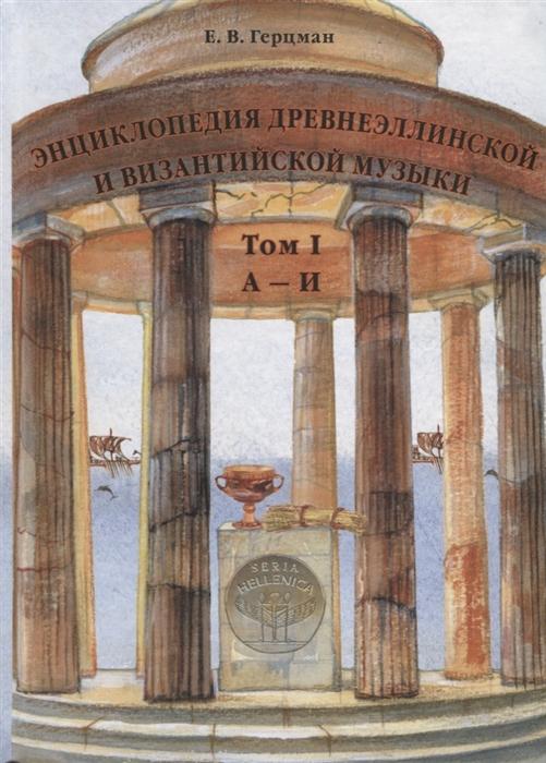 Entsiklopedija drevneellinskoj i vizantijskoj muzyki. Tom I. A-I