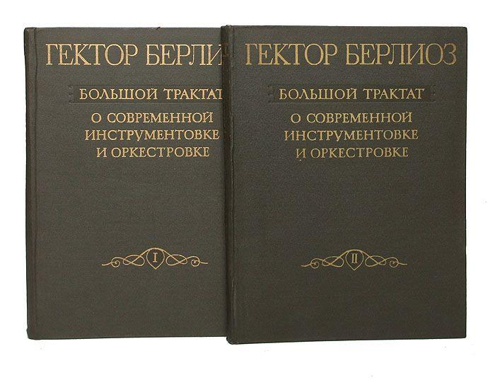 Berlioz Hector. Bolshoj traktat o sovremennoj instrumentovke i orkestrovke. V dvukh tomakh (Second-hand book)