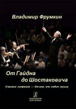 Ot Gajdna do Shostakovicha. O velikikh simfonijakh - dlja vsekh, kto ljubit muzyku (+CD)