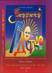 To Music With Joy. Educational collection. The 6th-8th forms. Pieces. Studies. Getalova O., Viznaya I.