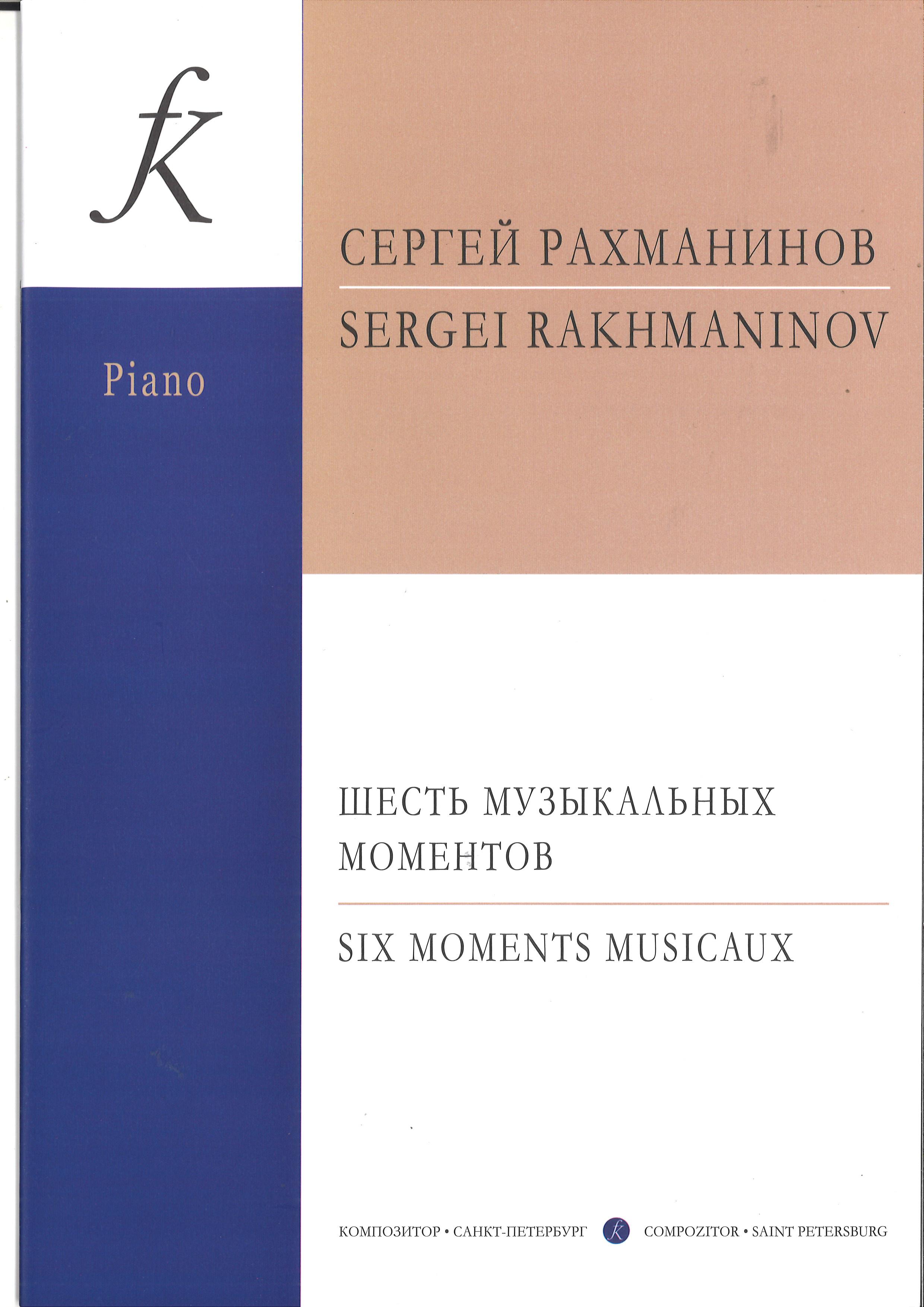 Шесть музыкальных моментов. Op. 16