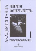 Dance Academy. Concertmaster's Repertoire.  Volume I. Classical Dance
