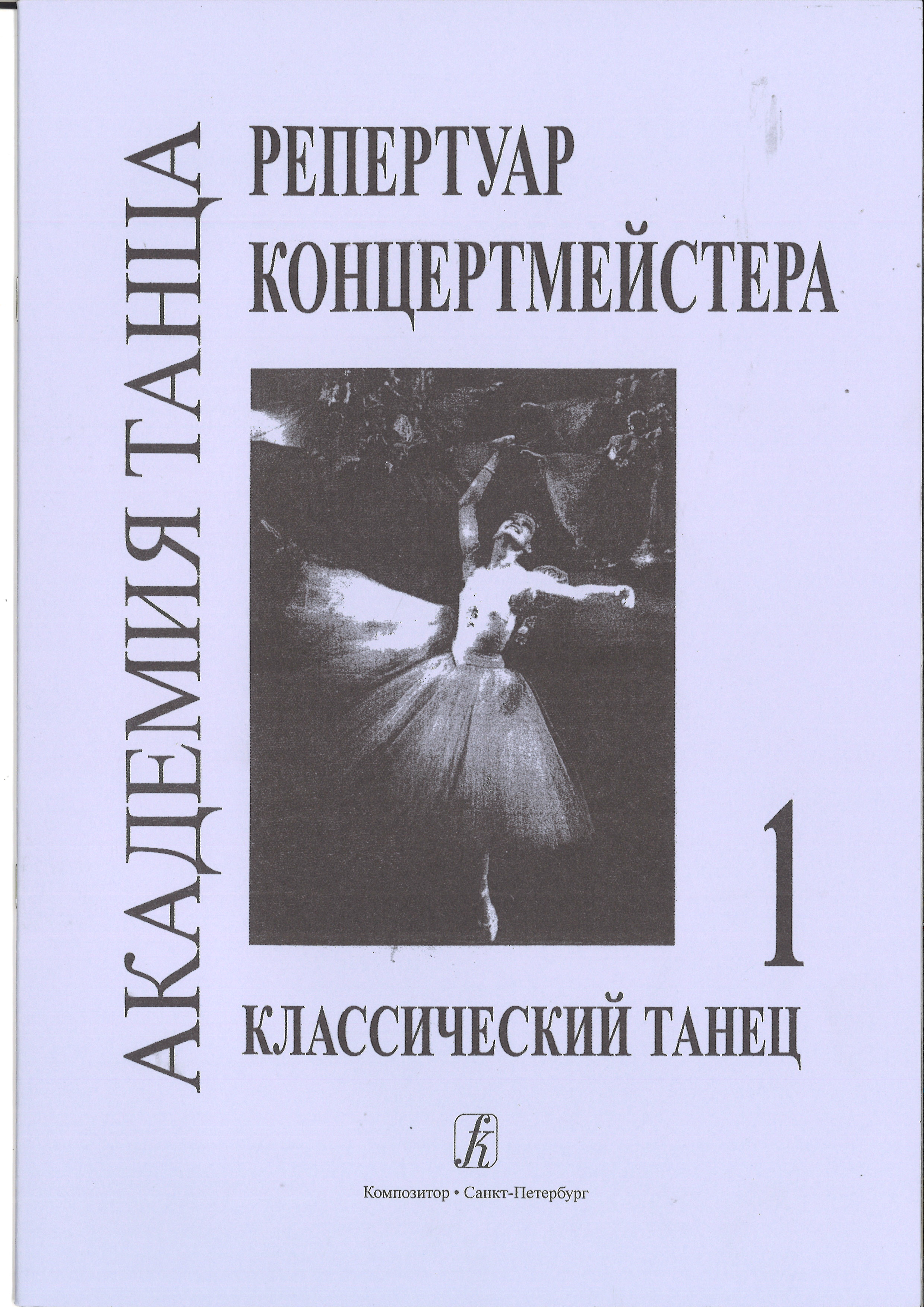 Dance Academy. Concertmaster's Repertoire.  Volume I. Classical Dance