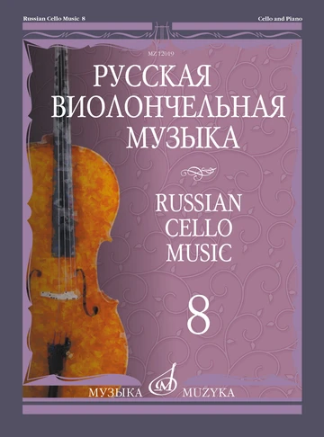 Russian Cello Music - 8. For cello and piano. Comp. Vladimir Tonha