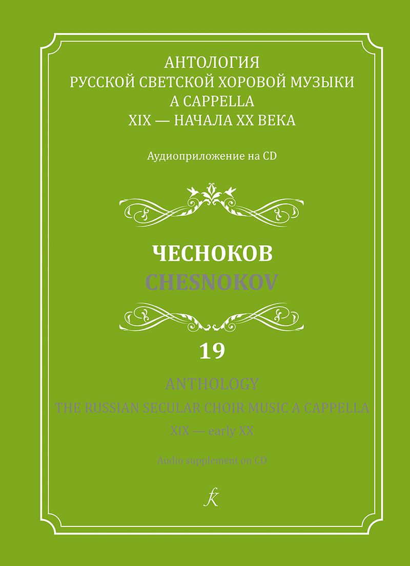 Anthology. The Russian Secular Choir Music A Cappella. XIX - early XX. Audio supplement on CD. Vol. 19. Chesnokov (+CD)