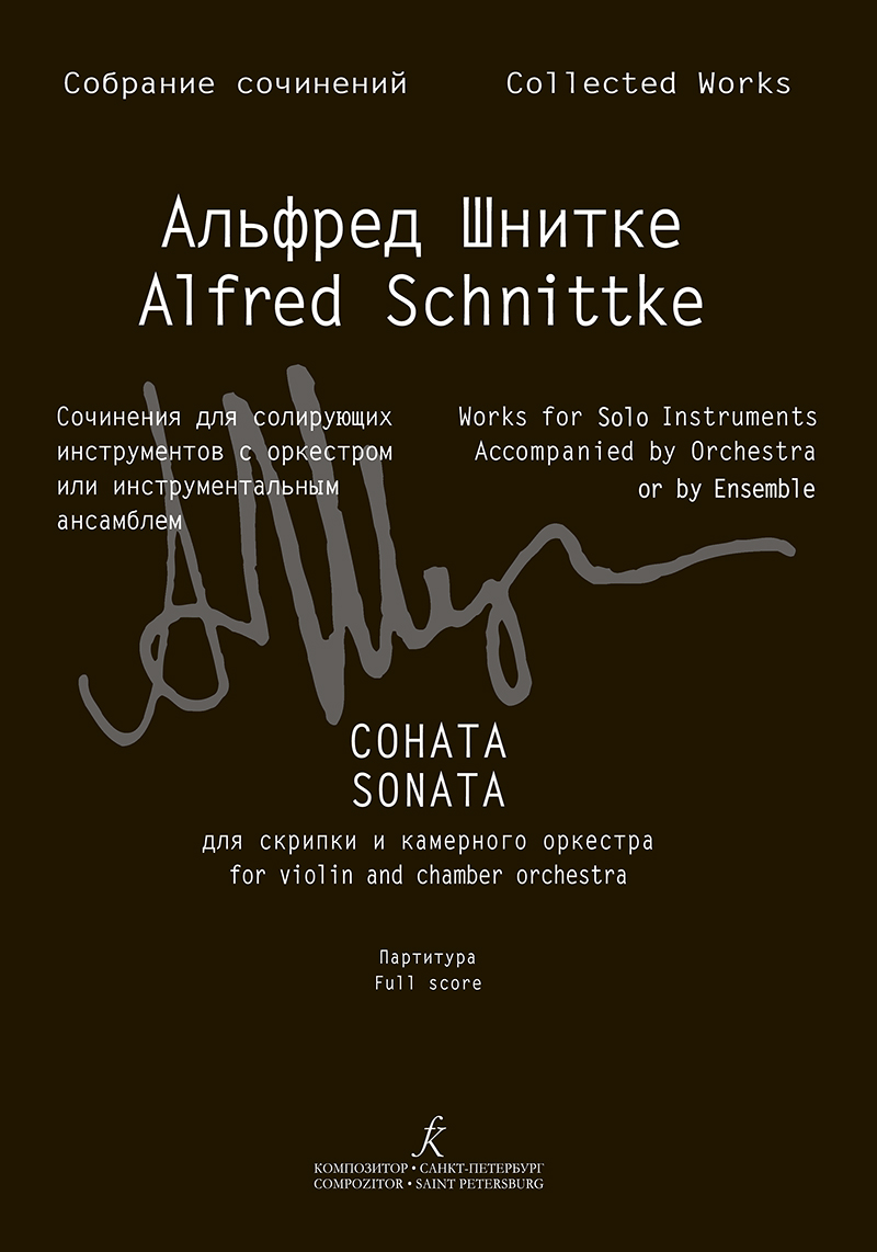 Alfred Schnittke. Collected works. Volume 9. Sonata for violin and chamber orchestra (author's version of the Sonata No. 1 for violin and piano). Score