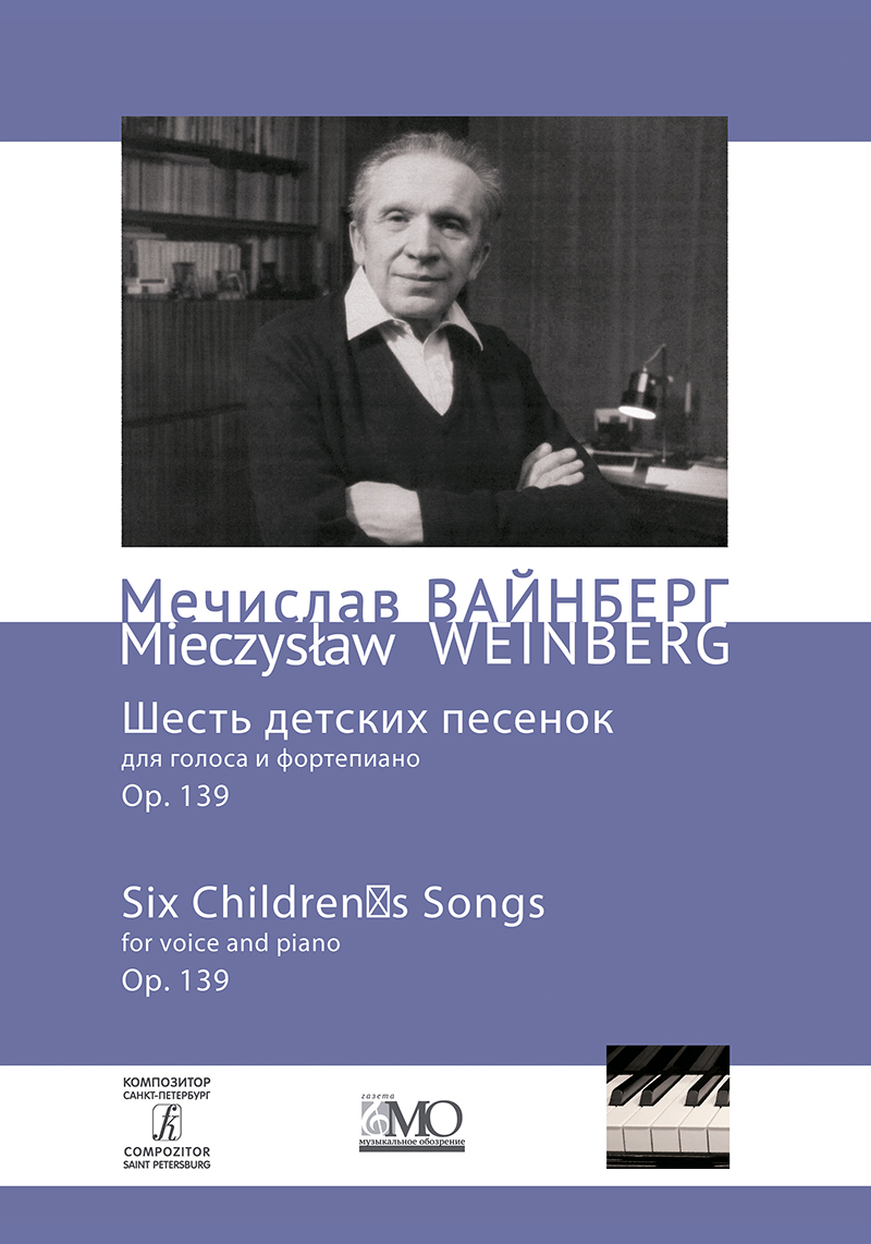 Meczyslav Wainberg. 6 children's songs for voice & piano, op. 139