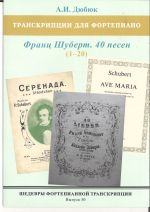 Masterpieces of Piano Transcription Vol.50. A.Dubuque. Franz Schubert. 40 Songs (Songs #1-20)