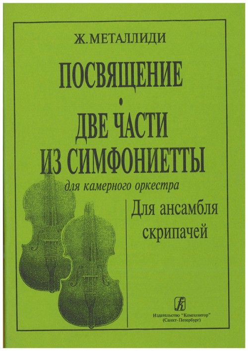 String Ensembles. Volume II. Dedication. Two Movements from Symphoniette for string orchestra and piano