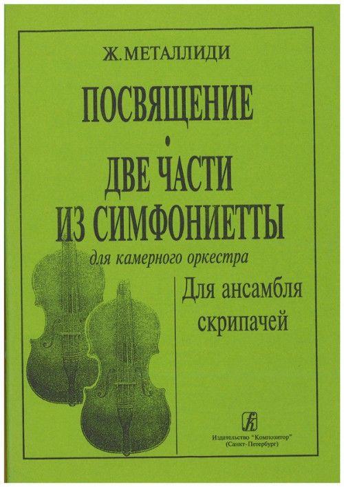 Посвящение. Две части из симфониетты для камерного ансамбля. Для ансамбля скрипачей.