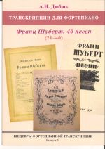 Masterpieces of Piano Transcription Vol.51. A.Dubuque. Franz Schubert. 40 Songs (Songs #21-40)