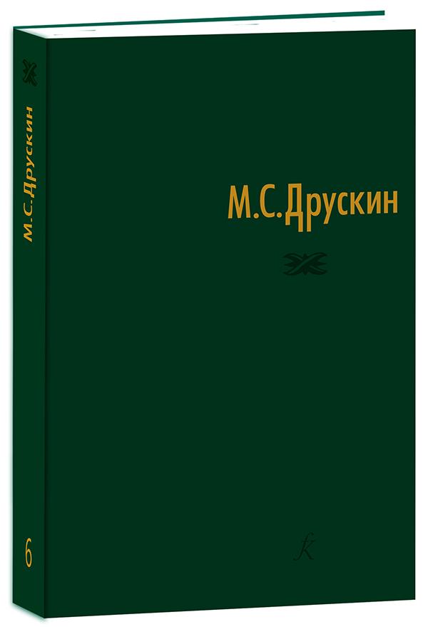 Mikhail Semjonovich Druskin. Sobranie sochinenij v semi tomakh. Tom shestoj. Izbrannye stati