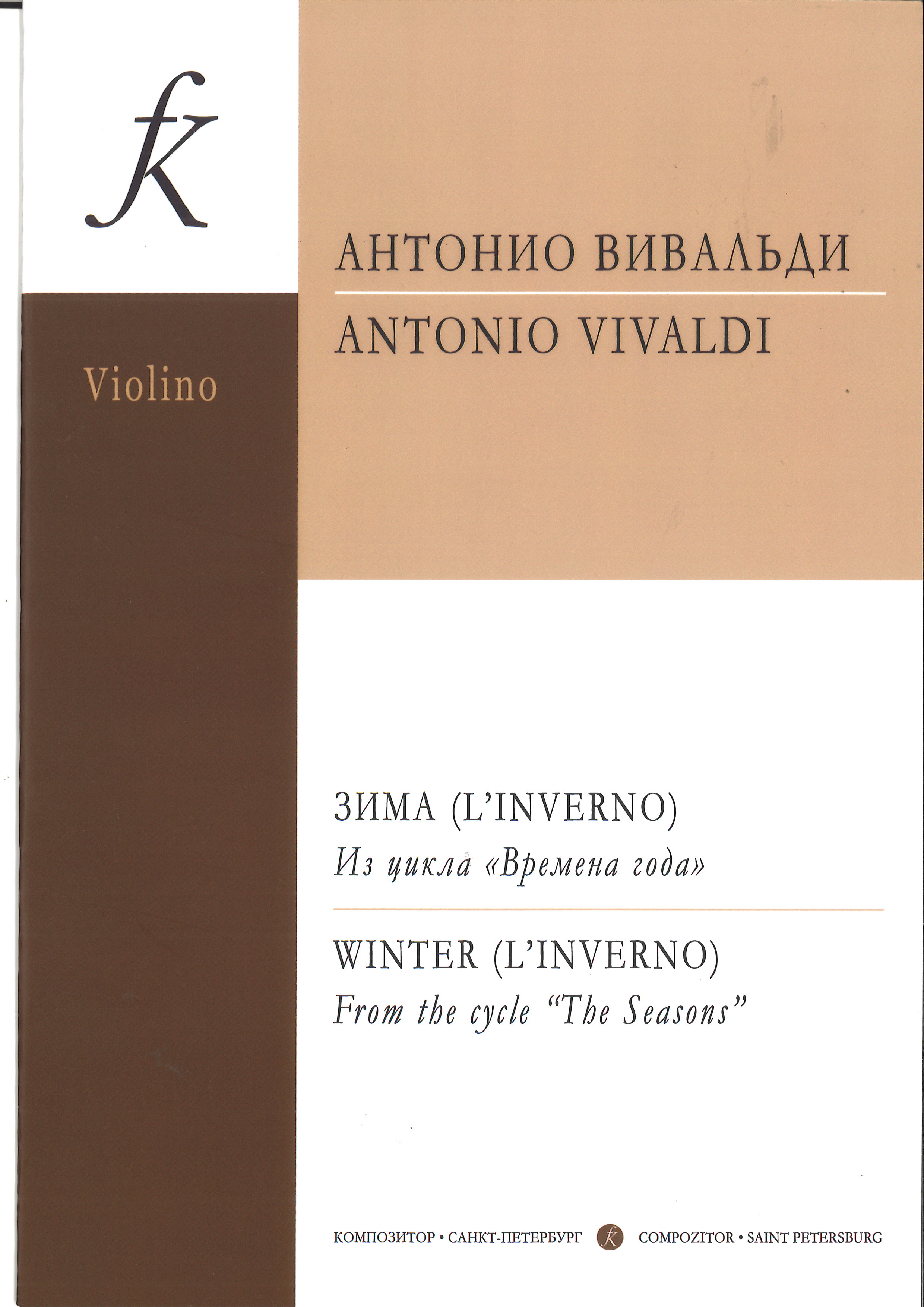 Concerto Winter (L Inverno). From the cycle The Seasons. Arranged for violin and piano