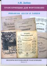 Masterpieces of Piano Transcription Vol.52. A.Dubuque. Transcriptions of romances, songs and dances