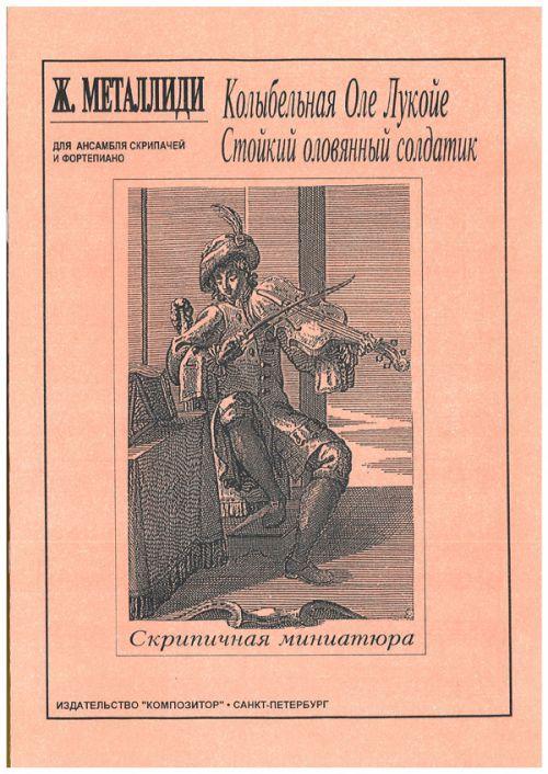 Колыбельная Оле Лукойе. Стойкий оловянный солдатик. Для ансамбля скрипачей и фортепиано.