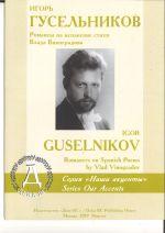 Igor Guselnikov. Romances on Spanish Poems by Vlad Vinogradov