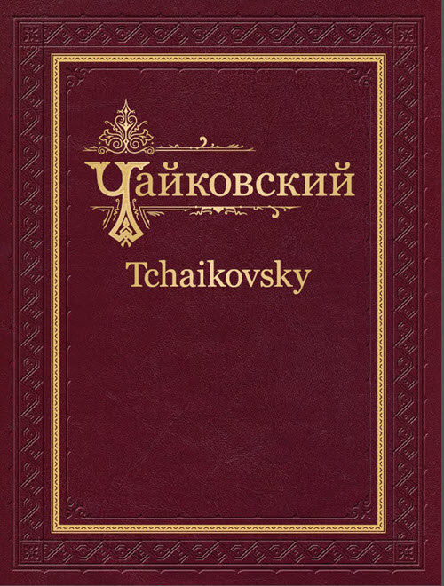 Tchaikovsky. Complete Works, Academic Edition. Series V, vol. 1. Liturgy of St. John Chrysostom, op. 41. Score & piano reduction