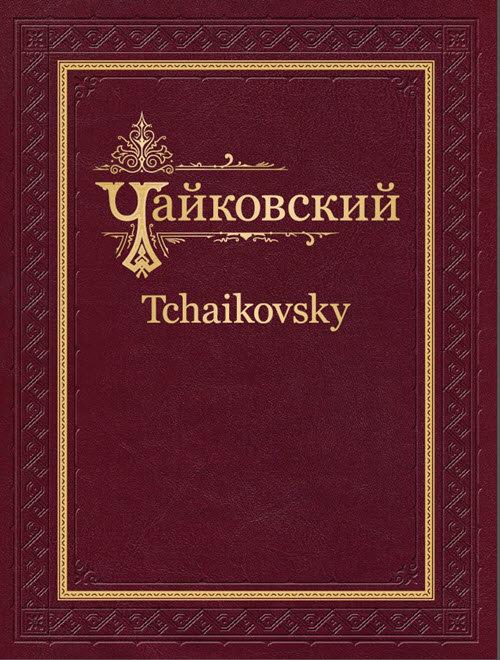Tchaikovsky. Complete Works, Academic Edition. Series V, vol. 1. Liturgy of St. John Chrysostom, op. 41. Score & piano reduction