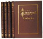 Tchaikovsky. Complete Works, Academic Edition. Volumes 1-4. Concerto nro 1 for piano & orc., 1. & 2. reduction. Score & transcription for two pianos