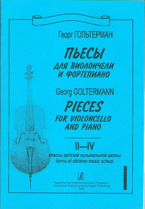 Pieces for violoncello and piano. II-IV forms of children music school. Volume I. Piano score and part