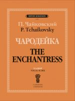 The Enchantress. Vocal Score